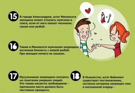 20 странных законов о сексе (7)
