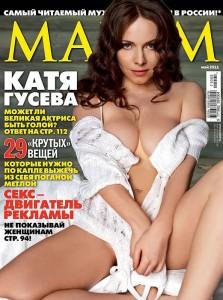 Екатерина Гусева обнажилась для Maxim (фото 1)