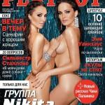 NikitA в Playboy (сентябрь 2011) обложка