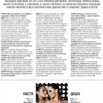 NikitA в Playboy (сентябрь 2011) фото 9